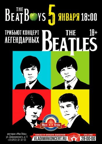 "Выступление ""THE BEATBOYS"" . ТРИБЬЮТ ""THE BEATLES"""