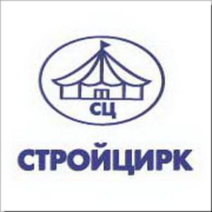 Строй Цирк