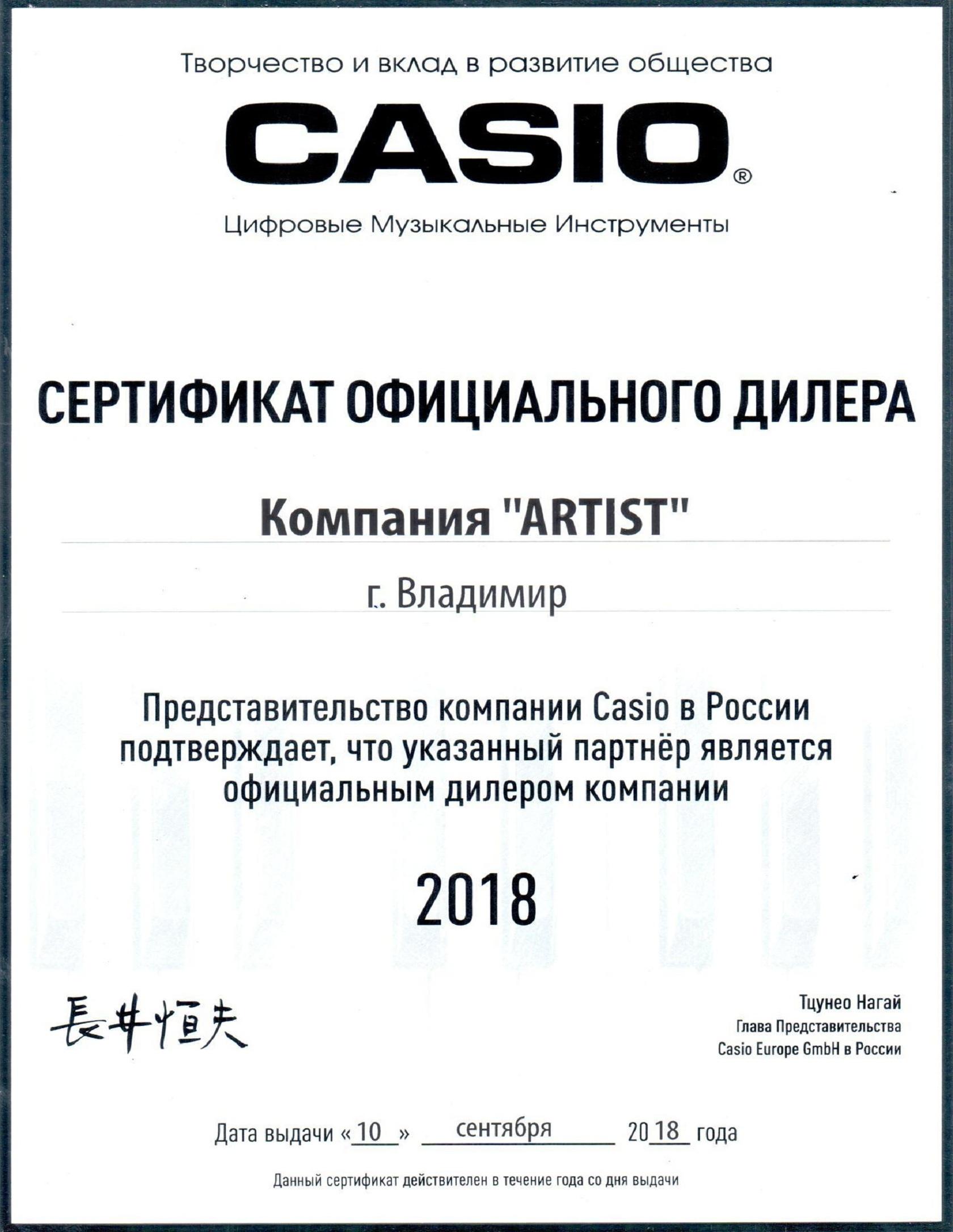 Касио 2018